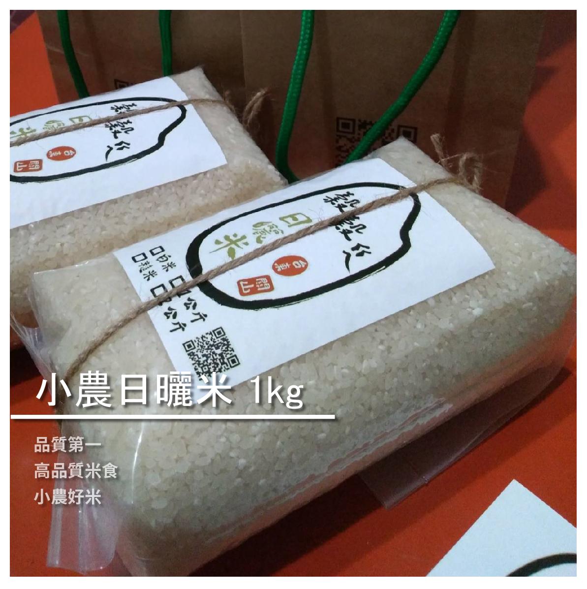 【榖榖給農場】小農日曬米 1kg/1包