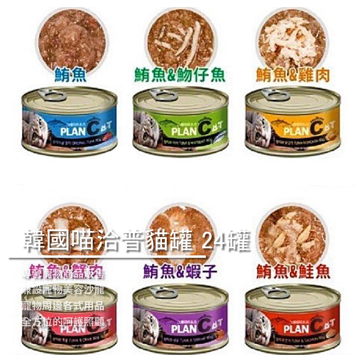 【芽比寵物 芽比生活百貨】韓國 喵洽普 貓罐 plan cat/24罐/箱/六款口味