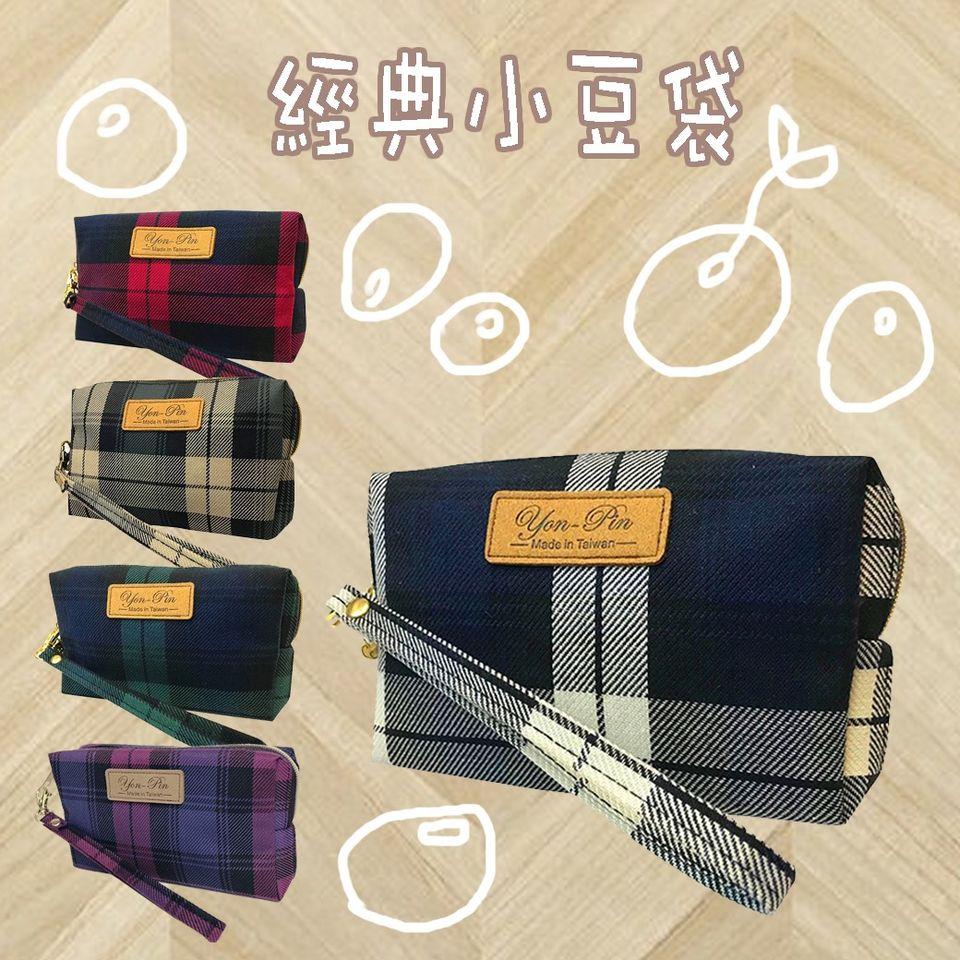 ♧洋品防水袋♧經典格小豆袋.生理用品包.化妝包