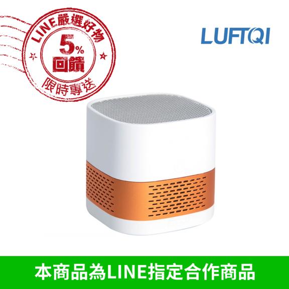 無耗材*好空氣帶著走*【LUFT Cube】 個人空氣淨化器 (七色可選)