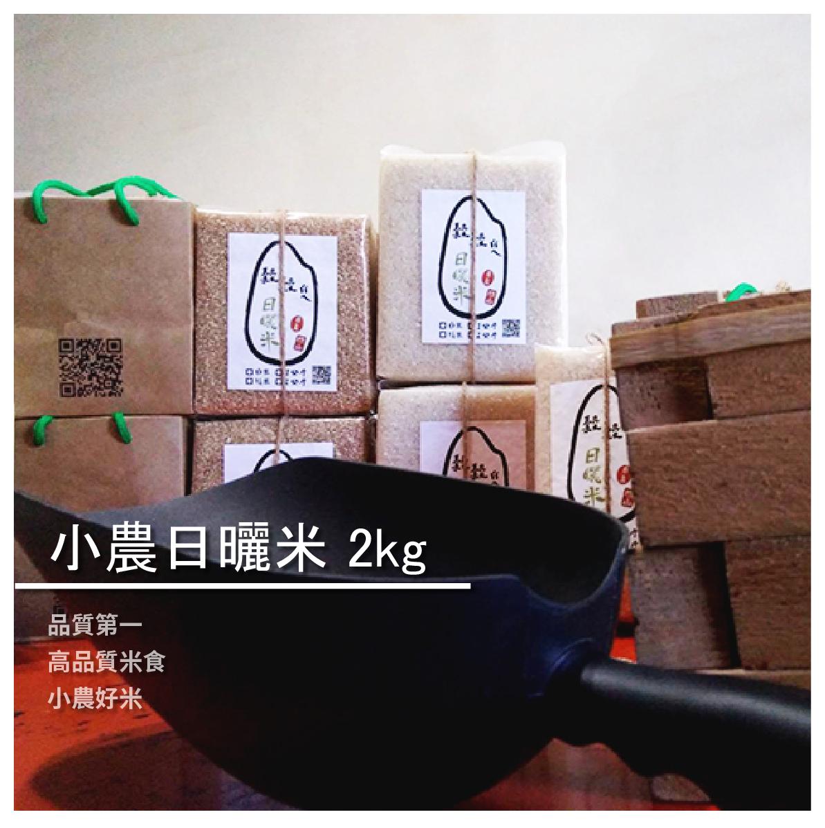 【榖榖給農場】小農日曬米 2kg/1包