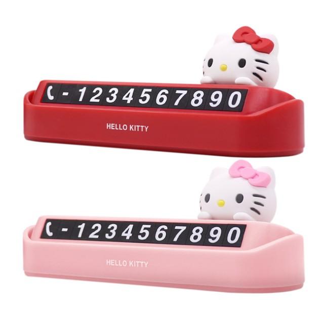 GARMMA Hello Kitty 臨時停車專用號碼牌