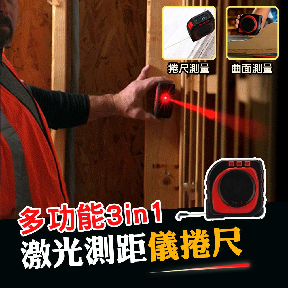 激光量尺 紅外線尺 高精度捲尺 電子量尺 測量儀 建築測量 【17購】 S309-1