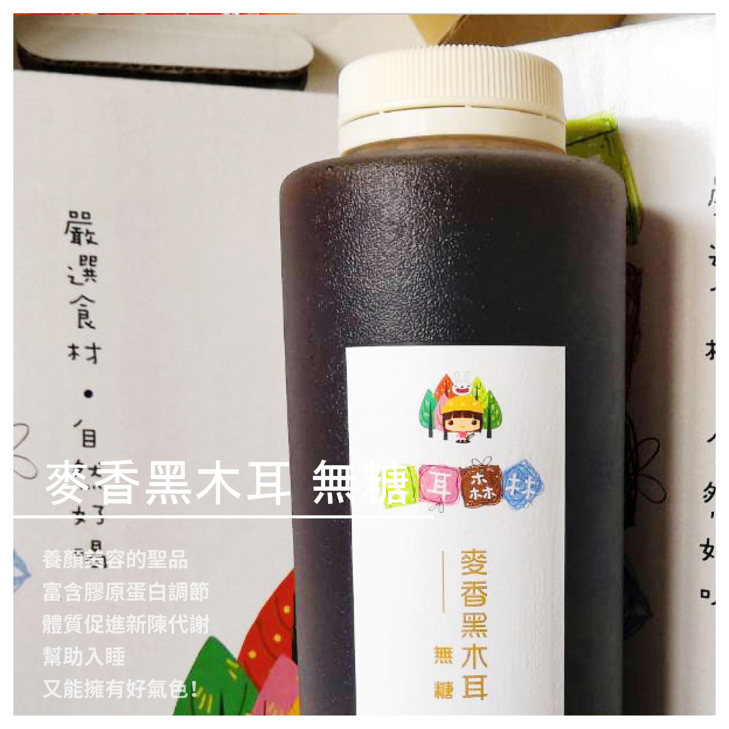 【木耳森林養生飲品】麥香黑木耳-無糖/中秋特惠6瓶699元