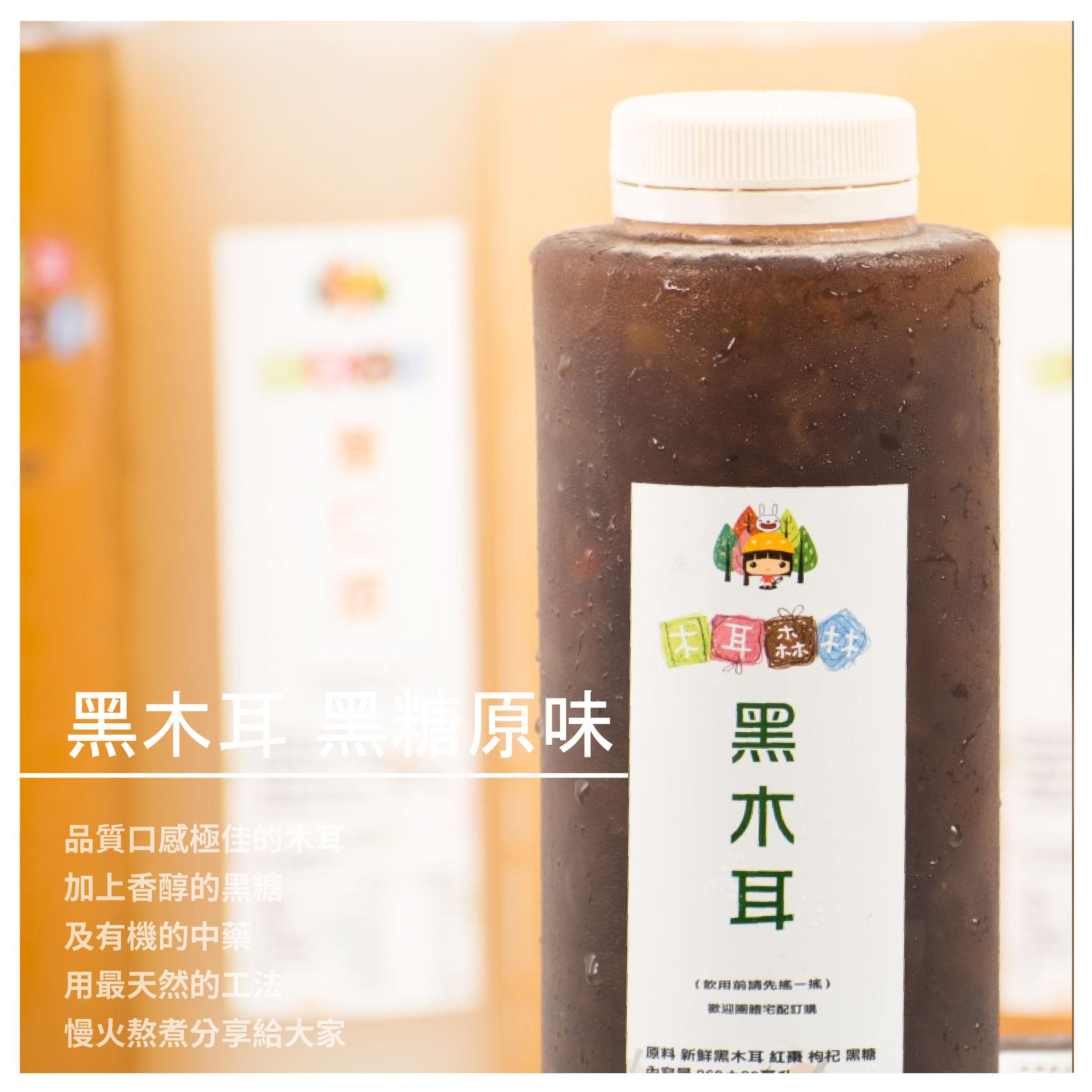 【木耳森林養生飲品】黑木耳-黑糖原味