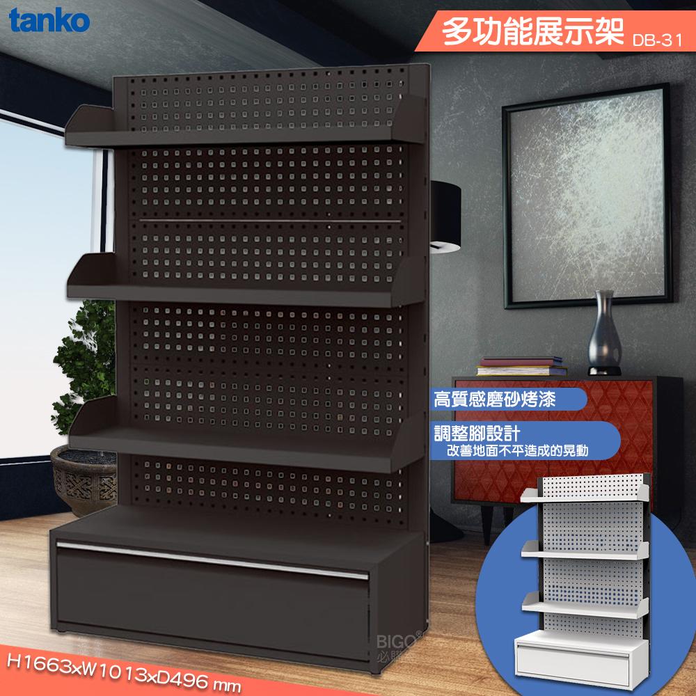 〈天鋼 tanko〉DB-31 多功能展示架 工具展示架 賣場展示架 陳列架 貨架 工具架 商品掛架 洞洞板 賣場陳列