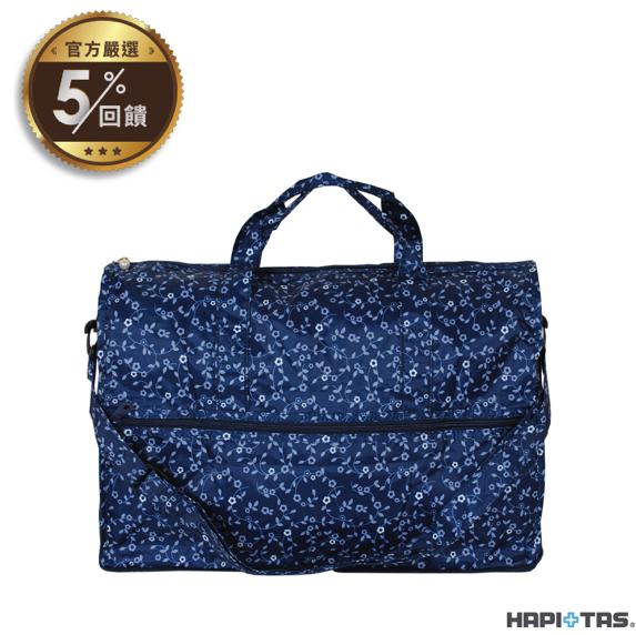 【HAPI+TAS】 H0002 日本時尚輕便摺疊旅行袋 (小)【LINE 官方嚴選】