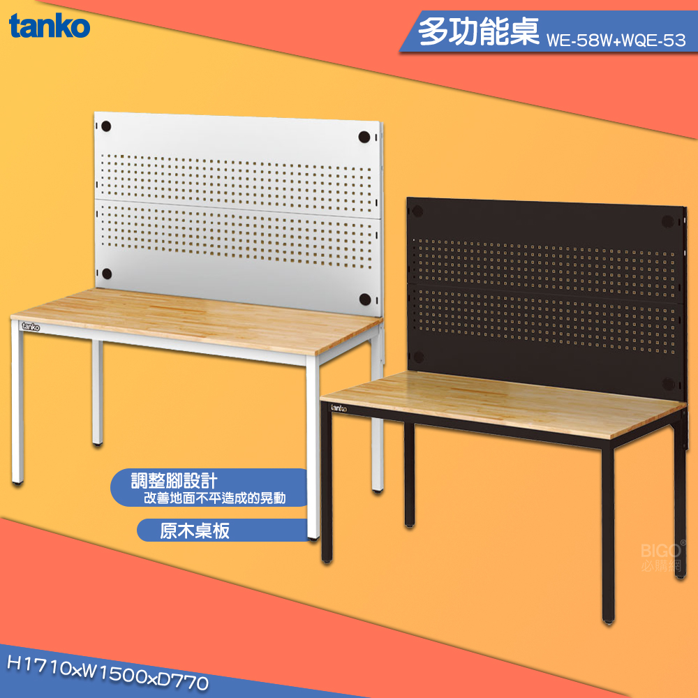 〈天鋼 tanko〉WE-58W+WQE-53 多功能桌 掛板 洞洞板 工業風 多用途桌 原木桌 萬用桌 耐用桌 工作桌