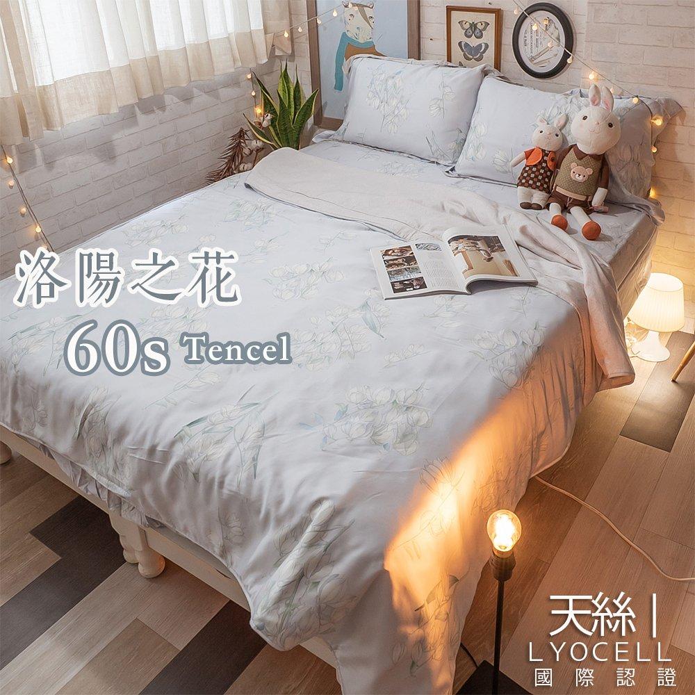 專櫃級(60支)100%天絲 洛陽之花 台灣製【棉床本舖】