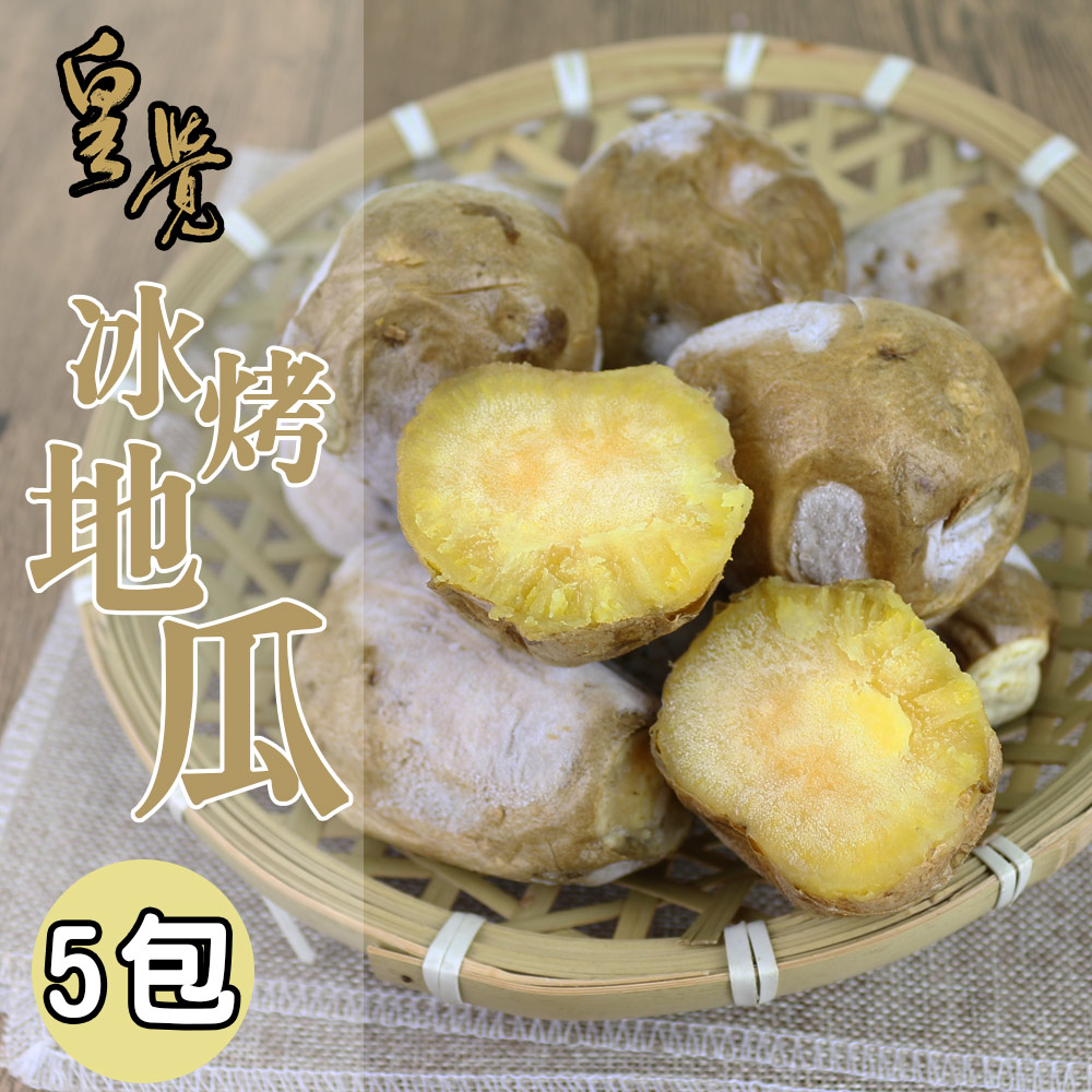 皇覺 冷凍冰烤地瓜番薯/冰心地瓜番薯5包(3KG/包)