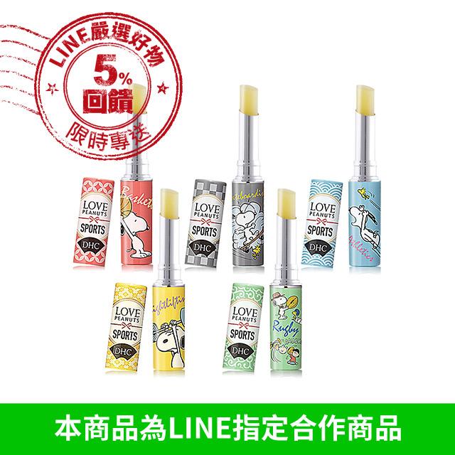 DHC 純橄欖護唇膏 史努比SPORTS聯名限定版(1.5g)多色可選