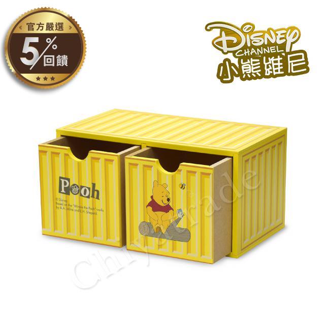 【迪士尼Disney】小熊維尼 貨櫃屋造型 雙抽屜 超萌收納盒-黃 【LINE 官方嚴選】