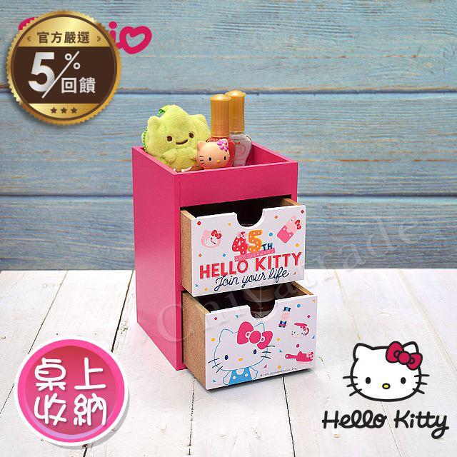 【Hello Kitty】凱蒂貓 繽紛玩美 小型雙抽盒 桌上收納 【LINE 官方嚴選】
