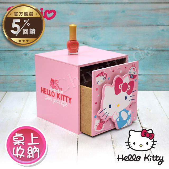 【Hello Kitty】凱蒂貓 立體裁片單抽盒 桌上收納 文具收納【LINE 官方嚴選】