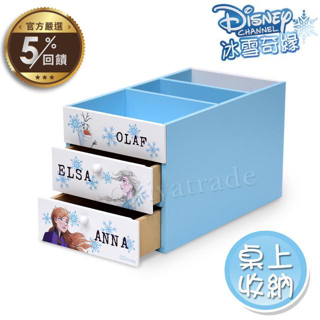 【迪士尼Disney】冰雪奇緣 艾莎&安娜 雙抽屜筆筒  桌上收納 【LINE 官方嚴選】