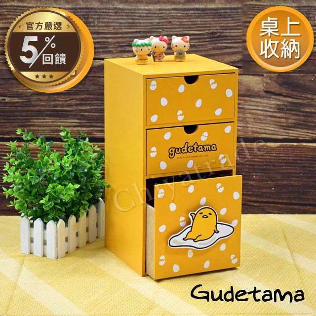 【Gudetama】蛋黃哥 直立式三抽盒桌上收納 【LINE 官方嚴選】