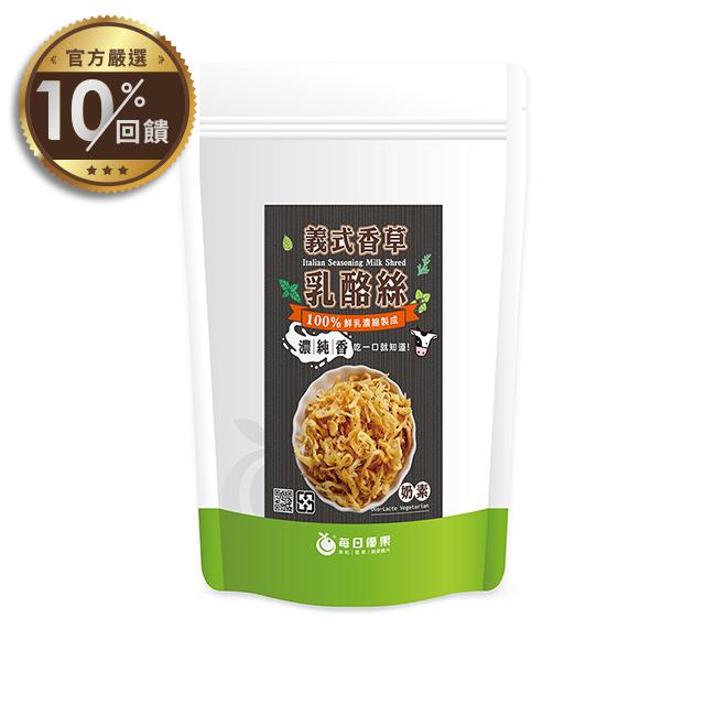 每日優果 超濃義式香草乳酪絲100G  【LINE 官方嚴選】