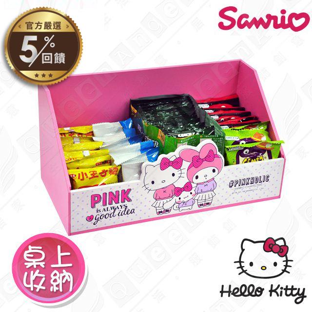 【Hello Kitty】凱蒂貓 桌上零食綜合收納 【LINE 官方嚴選】