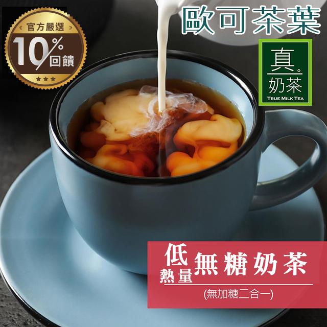 【歐可茶葉】真奶茶任選四盒組-無糖款 【LINE 官方嚴選】