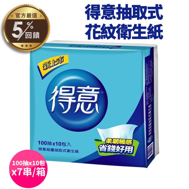 【得意】 花紋抽取式衛生紙100抽70包(箱) 【LINE 官方嚴選】