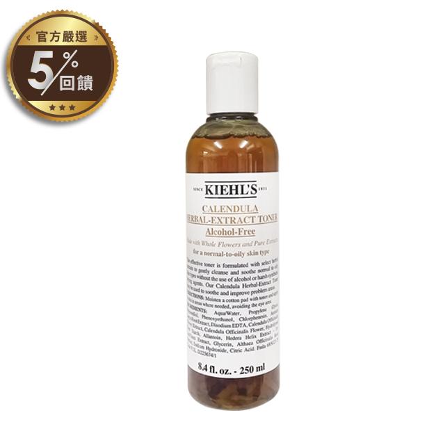 【Kiehls 契爾氏】   金盞花植物精華化妝水 250ML【LINE 官方嚴選】