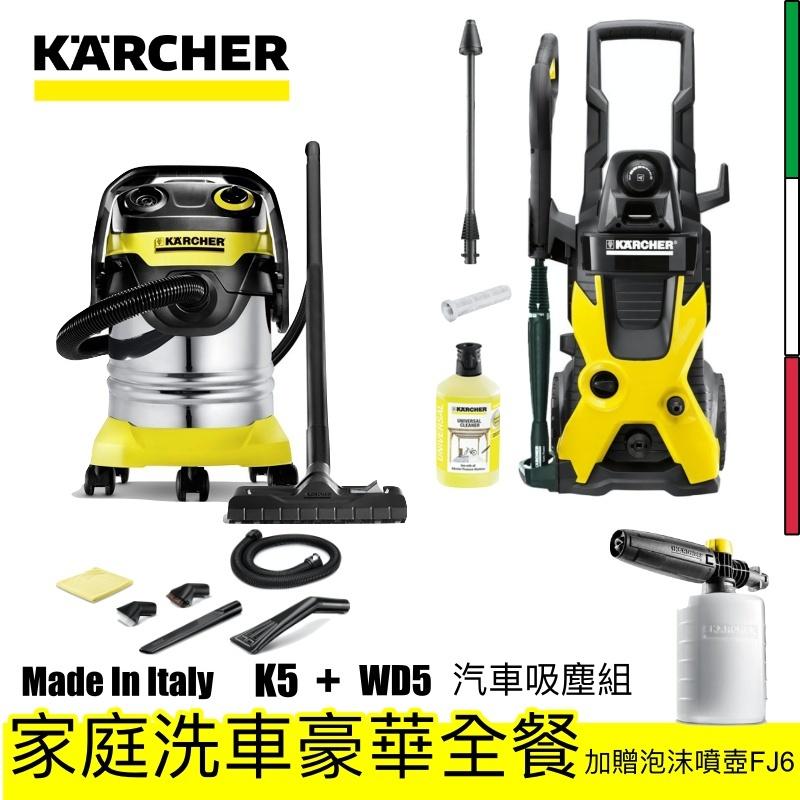 高壓清洗機K5+乾濕兩用吸塵器WD5|家庭豪華洗車全餐