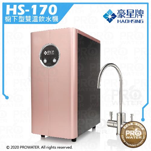 【水達人】《豪星》HS-170 櫥下型加熱不鏽鋼雙溫龍頭飲水機