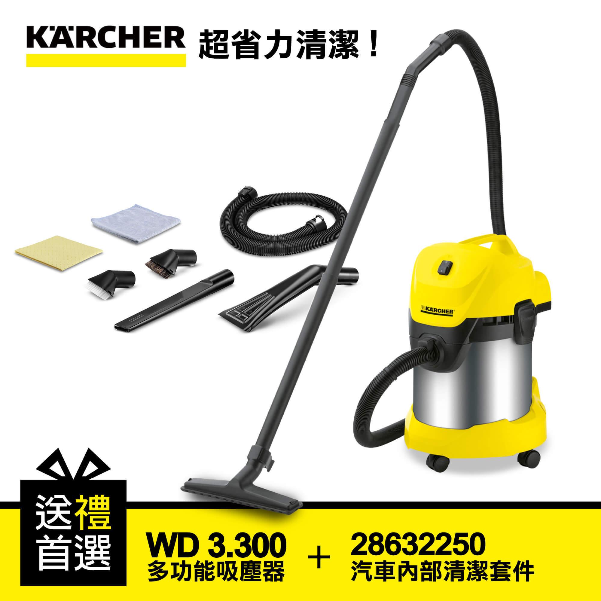 多功能乾濕兩用吸塵器 WD 3.300|汽車內部清潔套件組合-義大利製造