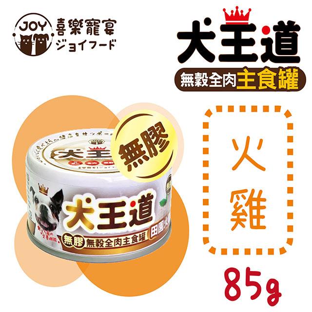 【犬王道】無膠無穀全肉主食罐-田園火雞(85g)-泥狀