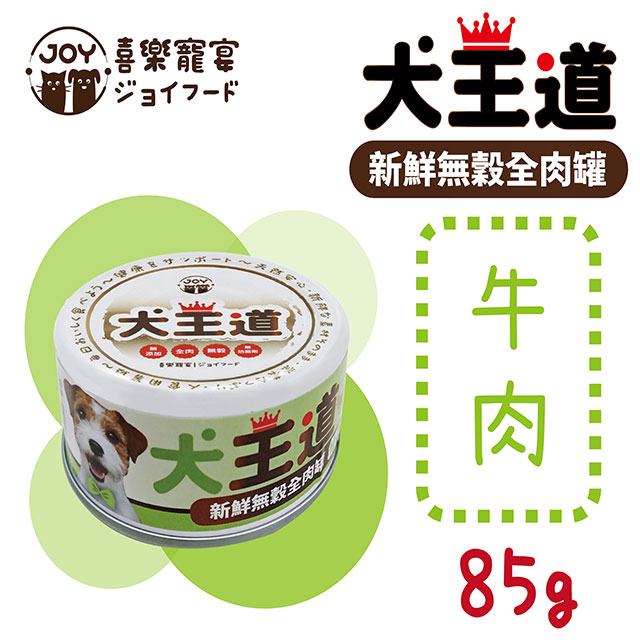 【犬王道】新鮮全肉晶凍罐-草飼牛(24入/盒)