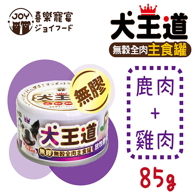 【犬王道】無膠無穀全肉主食罐-紐西蘭放牧鹿+田園雞(85g)-泥狀