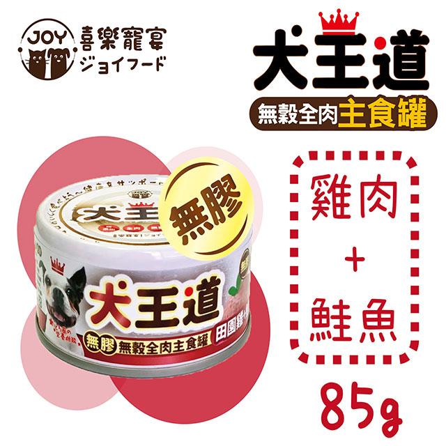 【犬王道】無膠無穀全肉主食罐-田園雞+鮭魚(85g)-泥狀