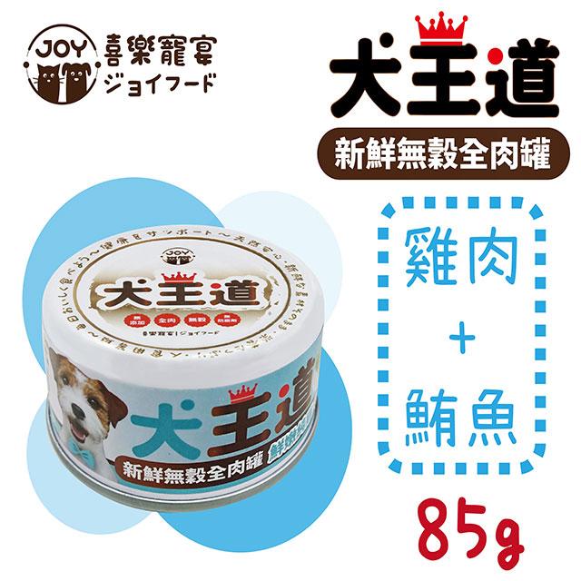 【犬王道】新鮮全肉晶凍罐-鮮嫩純雞肉+純鮪魚DHA(85g)