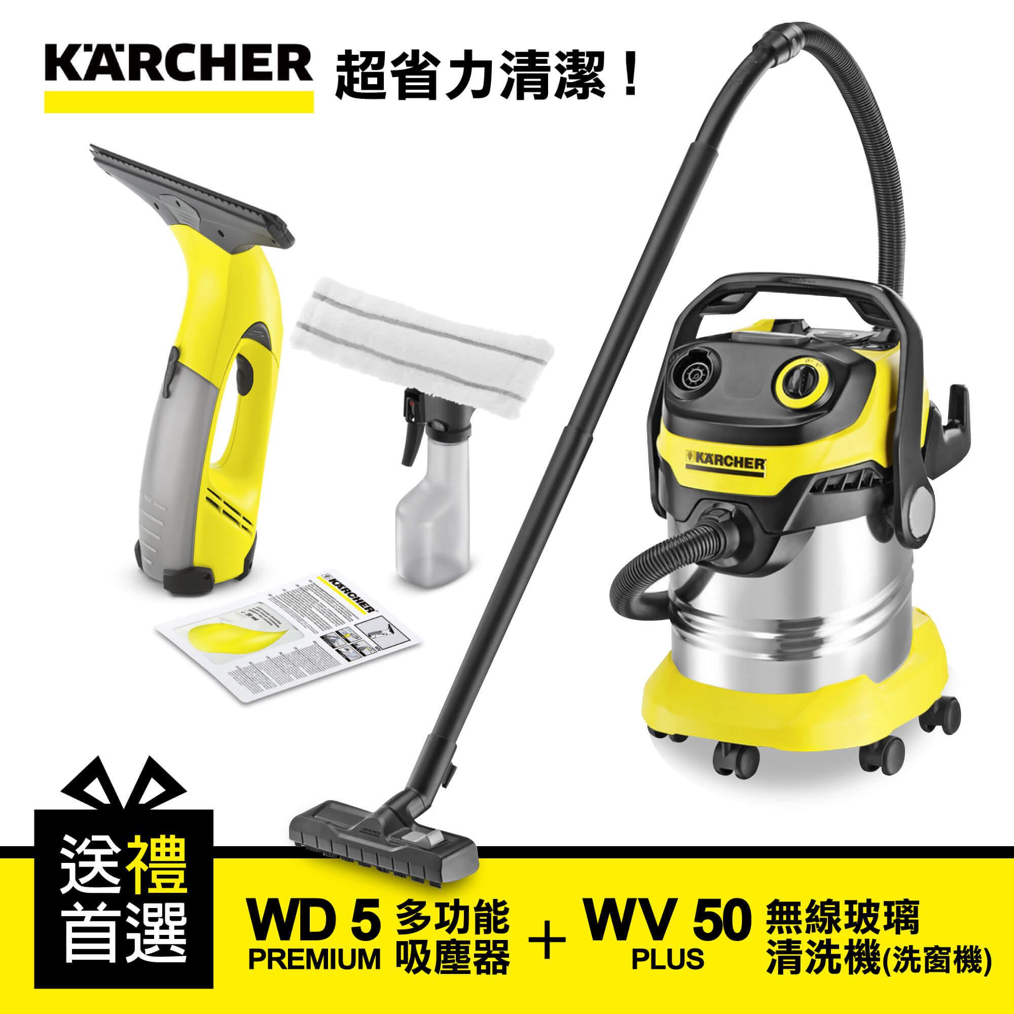 多功能乾濕兩用吸塵器|WD 5 + 升級WV1(原WV50洗窗機)