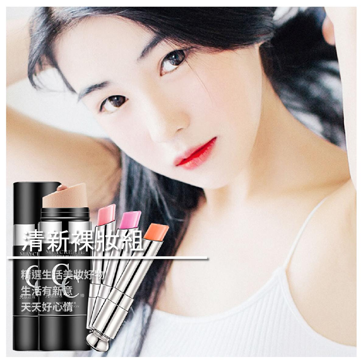 【云映洋行】CC棒/潤唇膏清新裸妝組/2組
