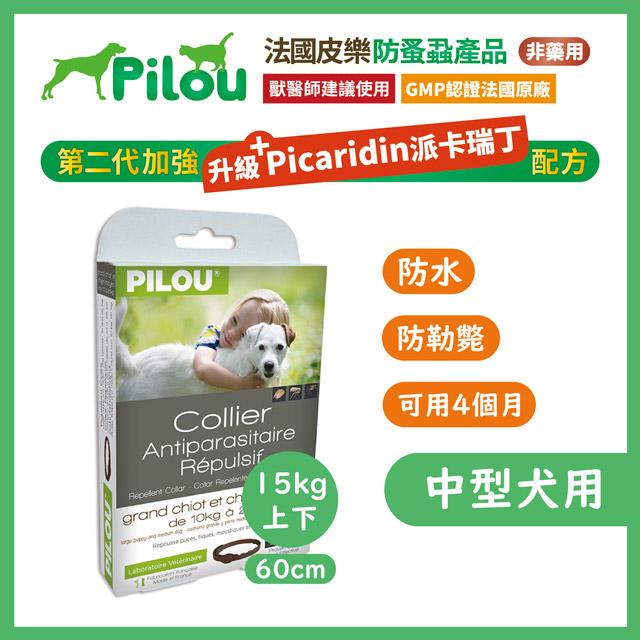 ❰法國皮樂Pilou❱第二代加強配方-非藥用除蚤蝨項圈60cm(中型犬)