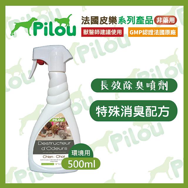 ❰法國皮樂Pilou❱環境噴劑-長效除臭噴劑
