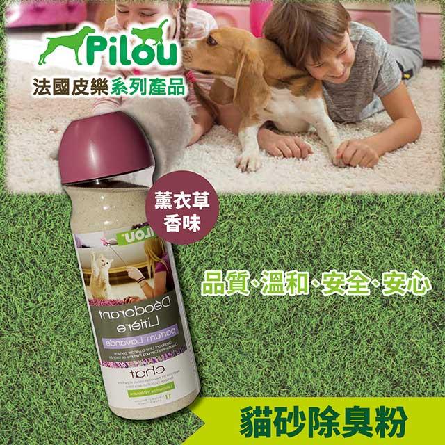 ❰法國皮樂Pilou❱貓砂除臭粉-薰衣草香味(貓用)-法國製造
