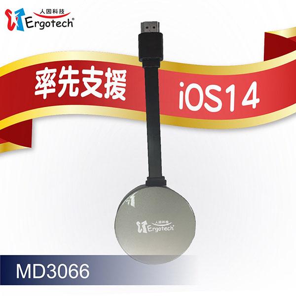 免運 人因 電視好棒無線HDMI同步分享棒 MD3066EAF 鋼鐵灰