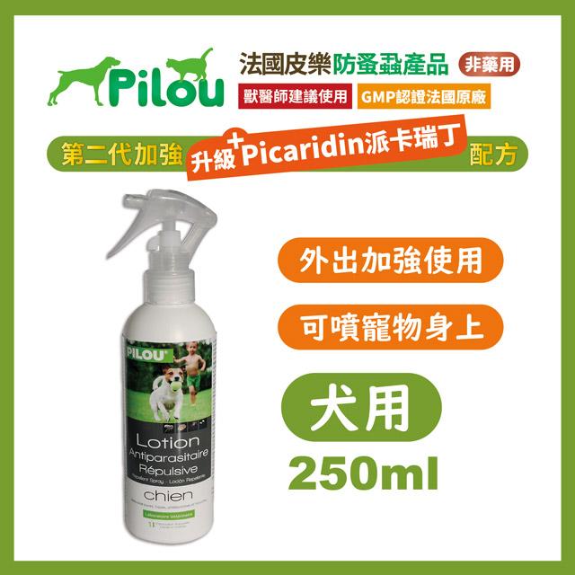 ❰法國皮樂Pilou❱第二代加強配方-非藥用除蚤蝨噴劑(犬用)-法國製