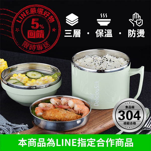 304不鏽鋼雙層泡麵碗 『無名』 Q07118