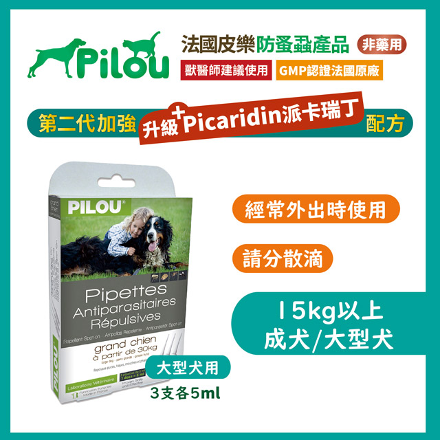 ❰法國皮樂Pilou❱第二代加強配方-非藥用除蚤蝨滴劑3支各5ml (成犬/大型犬))