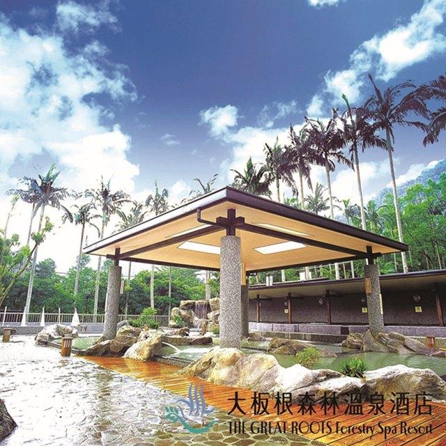【三峽】大板根雙人入園門票+露天溫泉SPA
