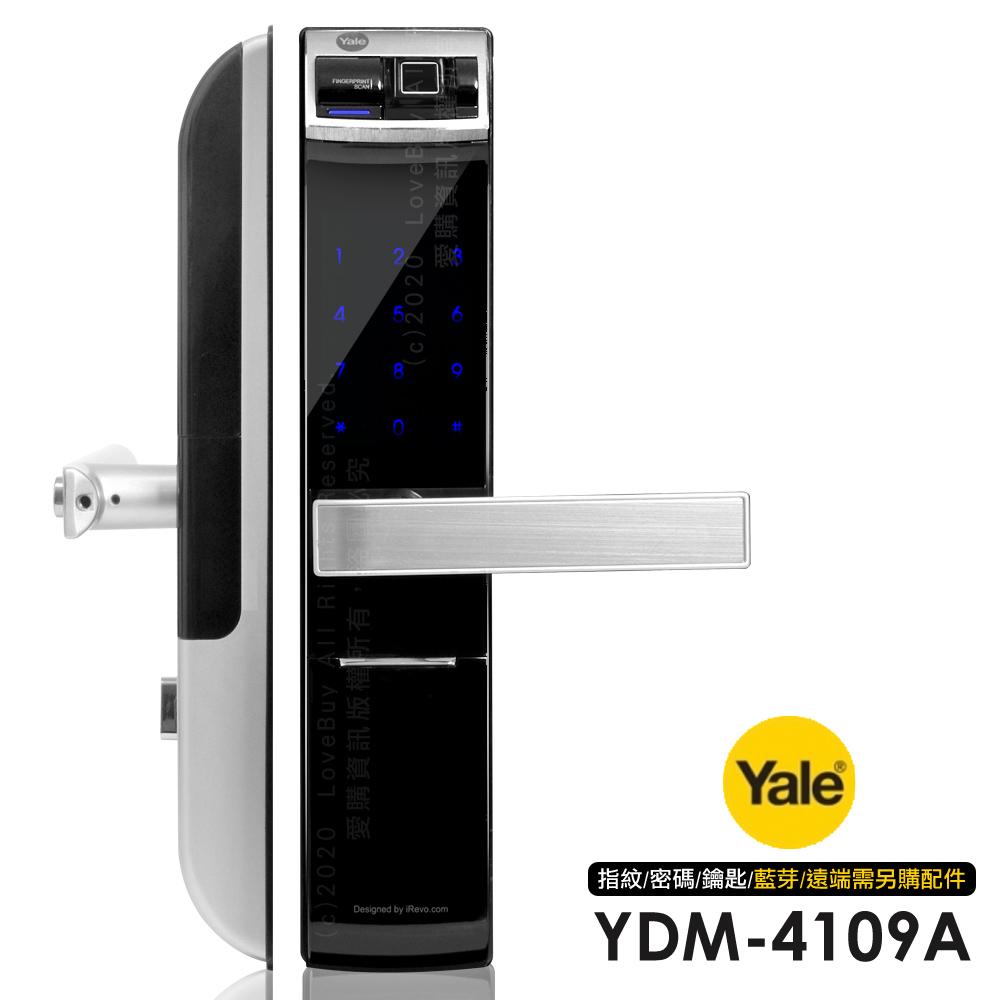 Yale 耶魯 密碼/鑰匙/指紋智能電子鎖/門鎖(YDM-4109A升級款)(附基本安裝)