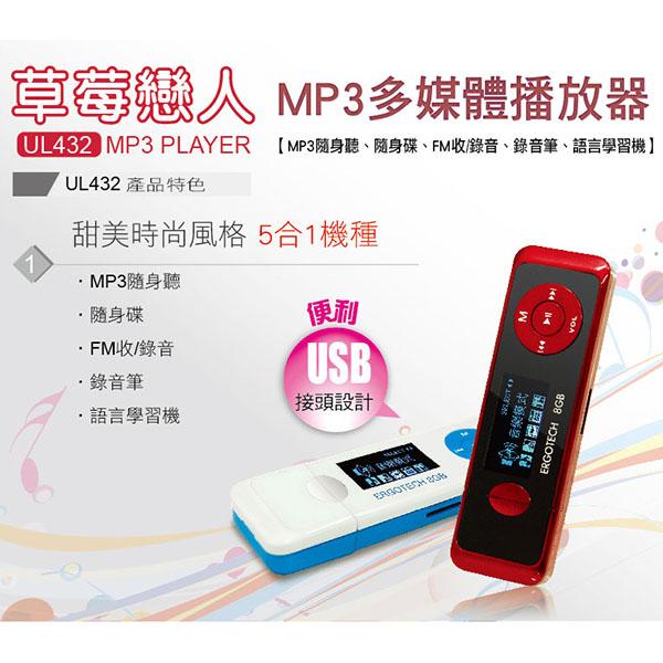 免運 人因 草莓戀人MP3多功能隨身聽 UL432