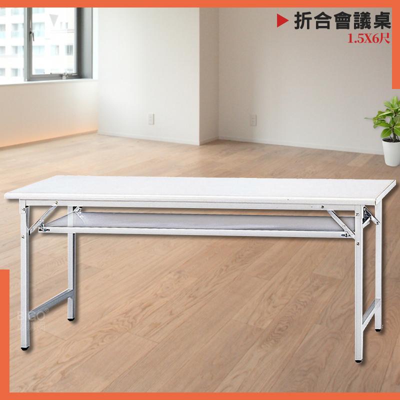 【辦公必備】 會議桌 905檯面板 折合式 375-2 折疊式 摺疊桌 折合桌 摺疊會議桌 辦公桌 辦公培訓桌 書桌