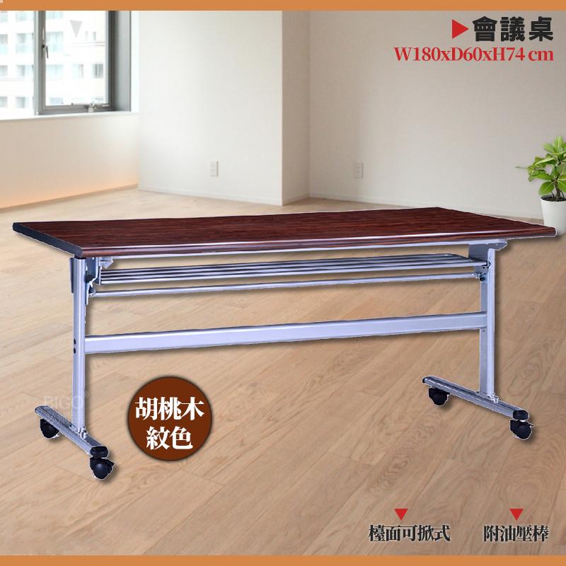 【辦公必備】 會議桌 檯面可掀式 無前擋 373-9 (胡桃木紋色) 折疊式 摺疊桌 折合桌 摺疊會議桌 辦公桌 培訓桌