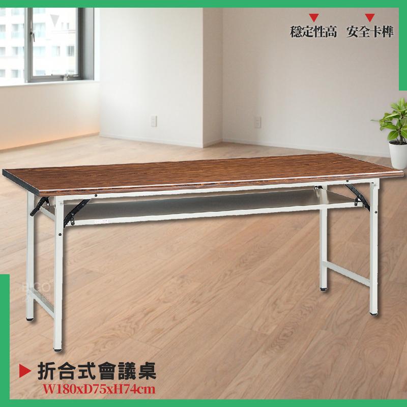【辦公必備】 會議桌 折合式 胡桃木紋 (專利腳) 376-11 折疊式 摺疊桌 折合桌 摺疊會議桌 辦公桌 辦公培訓桌