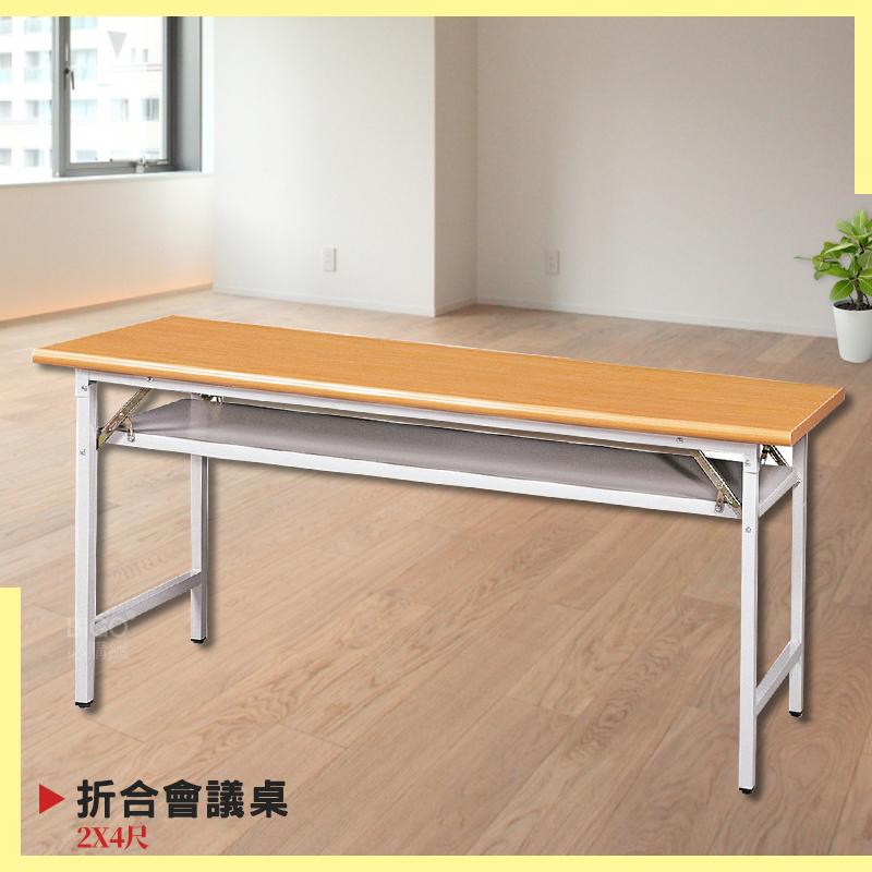 【辦公必備】 會議桌 木紋檯面 折合式 375-15 折疊式 摺疊桌 折合桌 摺疊會議桌 辦公桌 辦公培訓桌 洽談桌