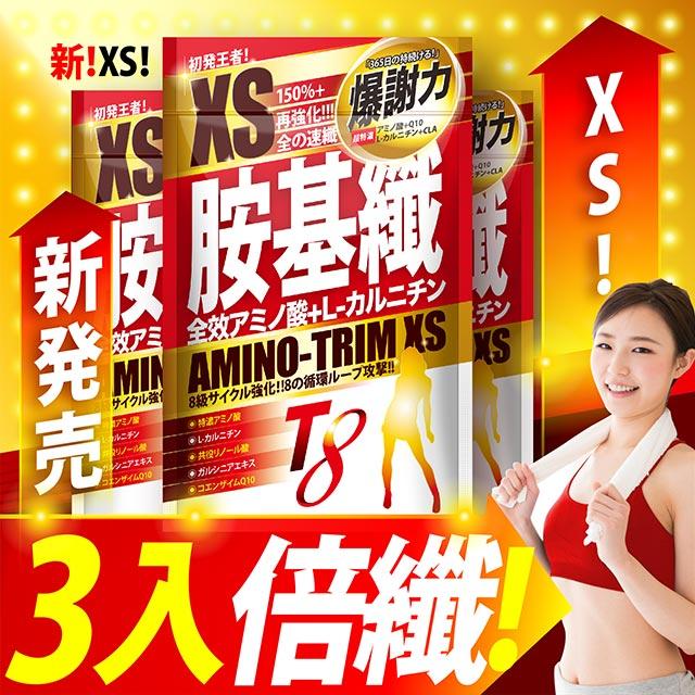 Trimi8 XS胺基纖 (96粒/包;3入組)